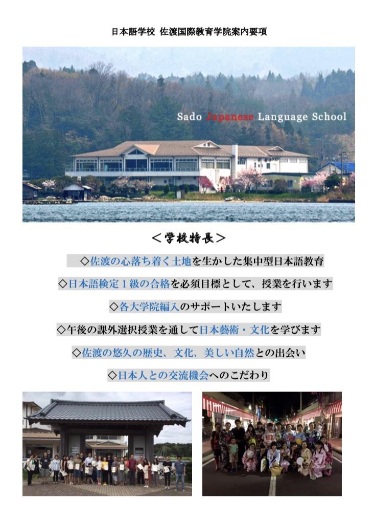日本語学校 佐渡国際教育学院 日本語コース