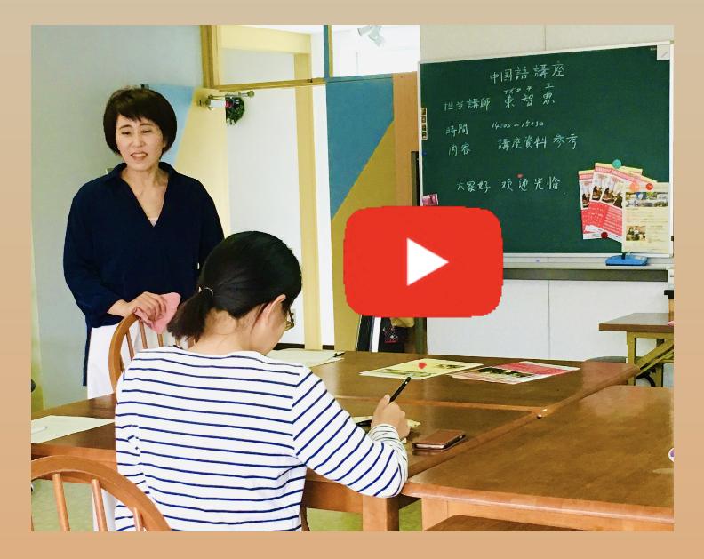 オンライン中国語教室