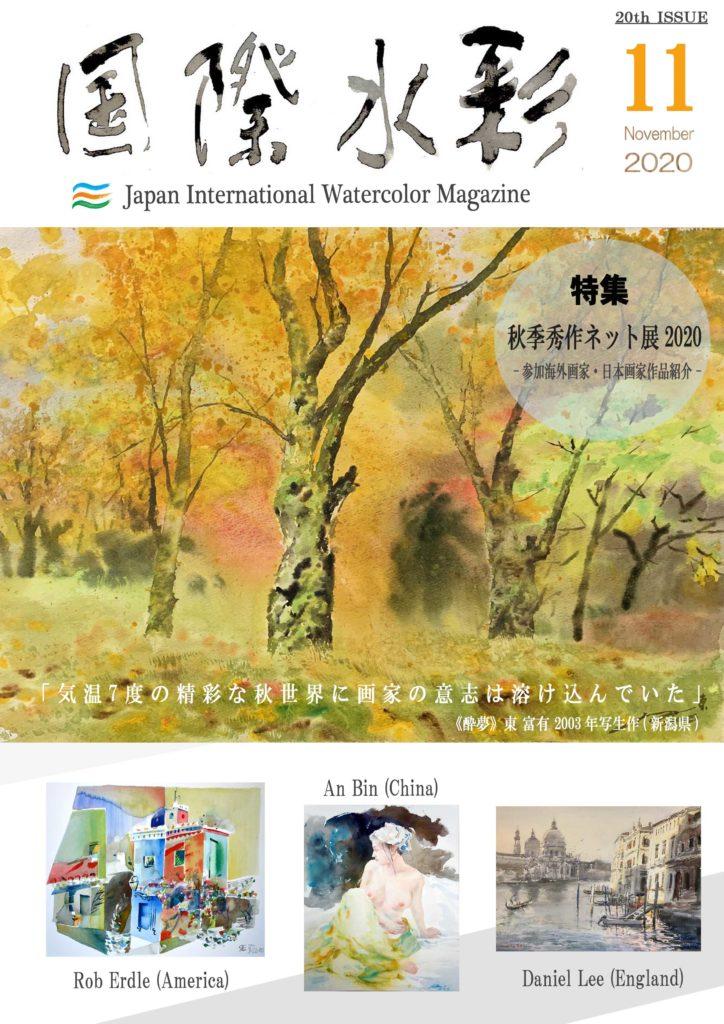 教育関連事業 月刊誌『国際水彩』の発行